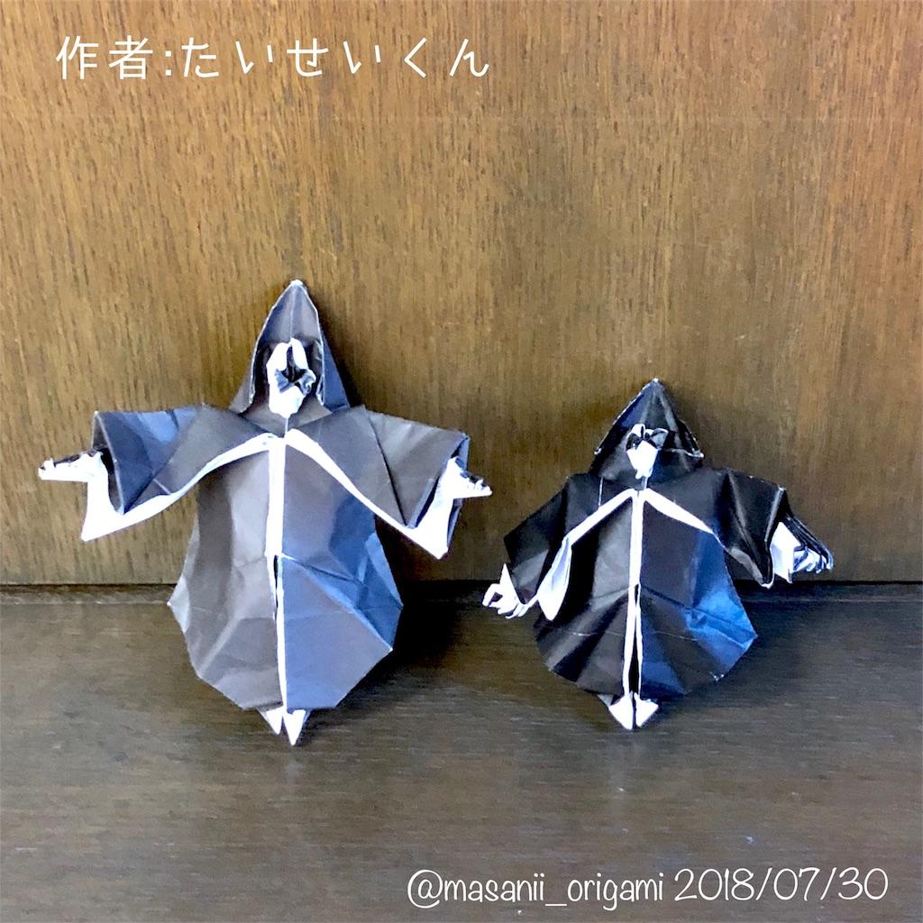 f:id:masanii_origami:20180731004722j:image
