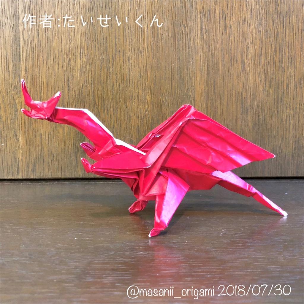 f:id:masanii_origami:20180731004736j:image