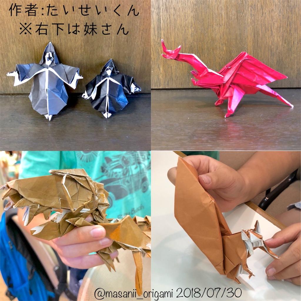 f:id:masanii_origami:20180731004856j:image