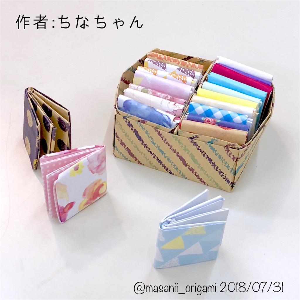 f:id:masanii_origami:20180731221949j:image