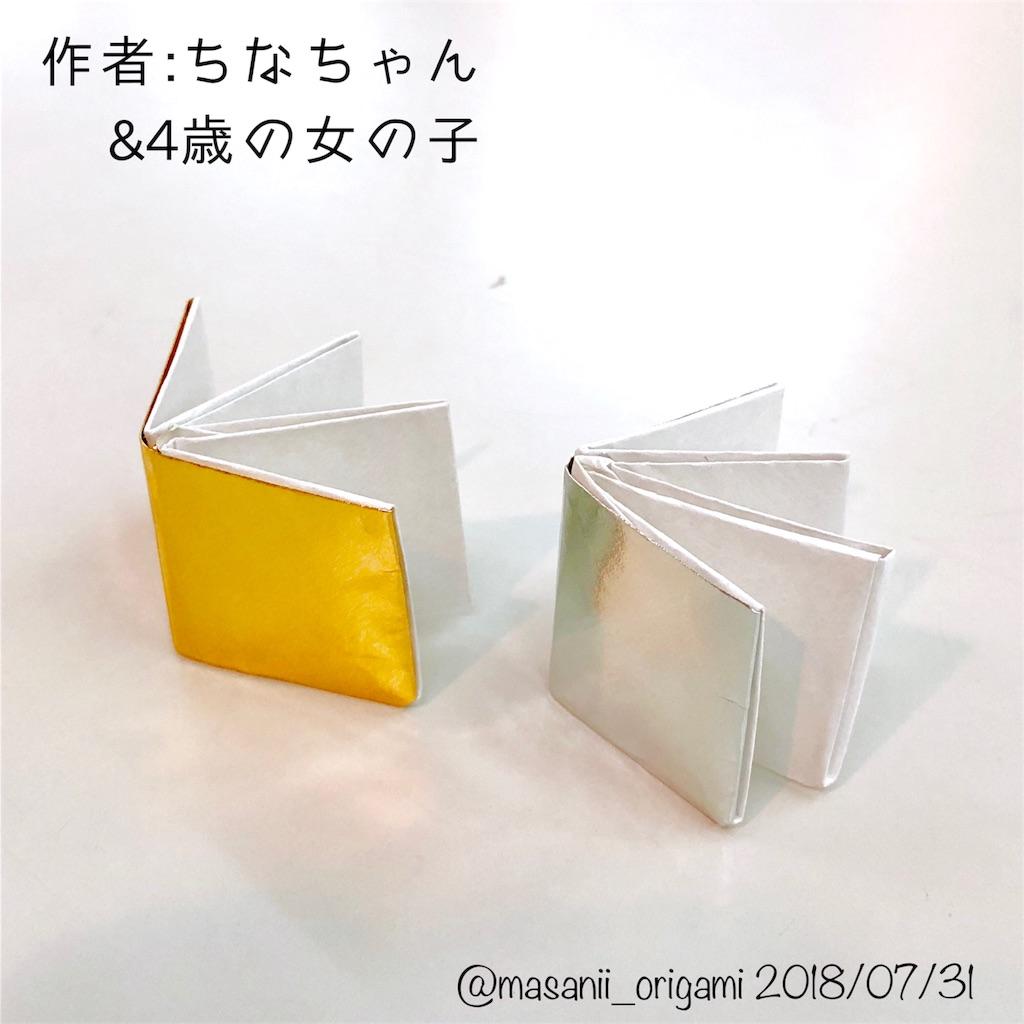 f:id:masanii_origami:20180731222121j:image