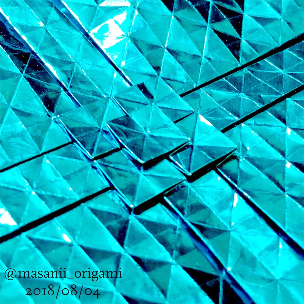 f:id:masanii_origami:20180804235423j:image