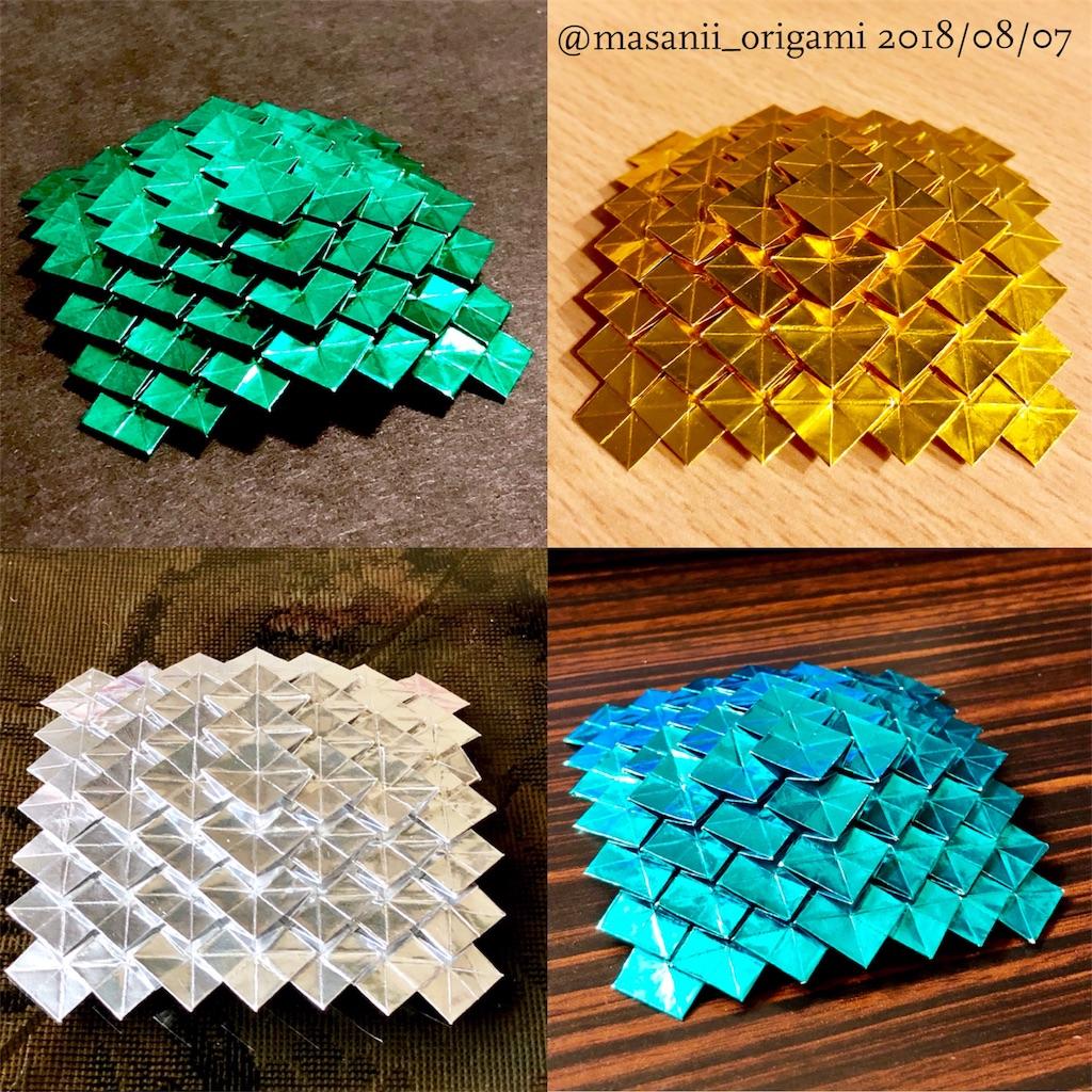 f:id:masanii_origami:20180807220935j:image
