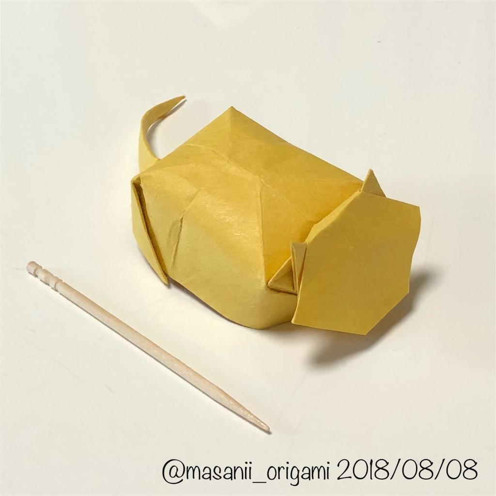 f:id:masanii_origami:20180808224459j:image