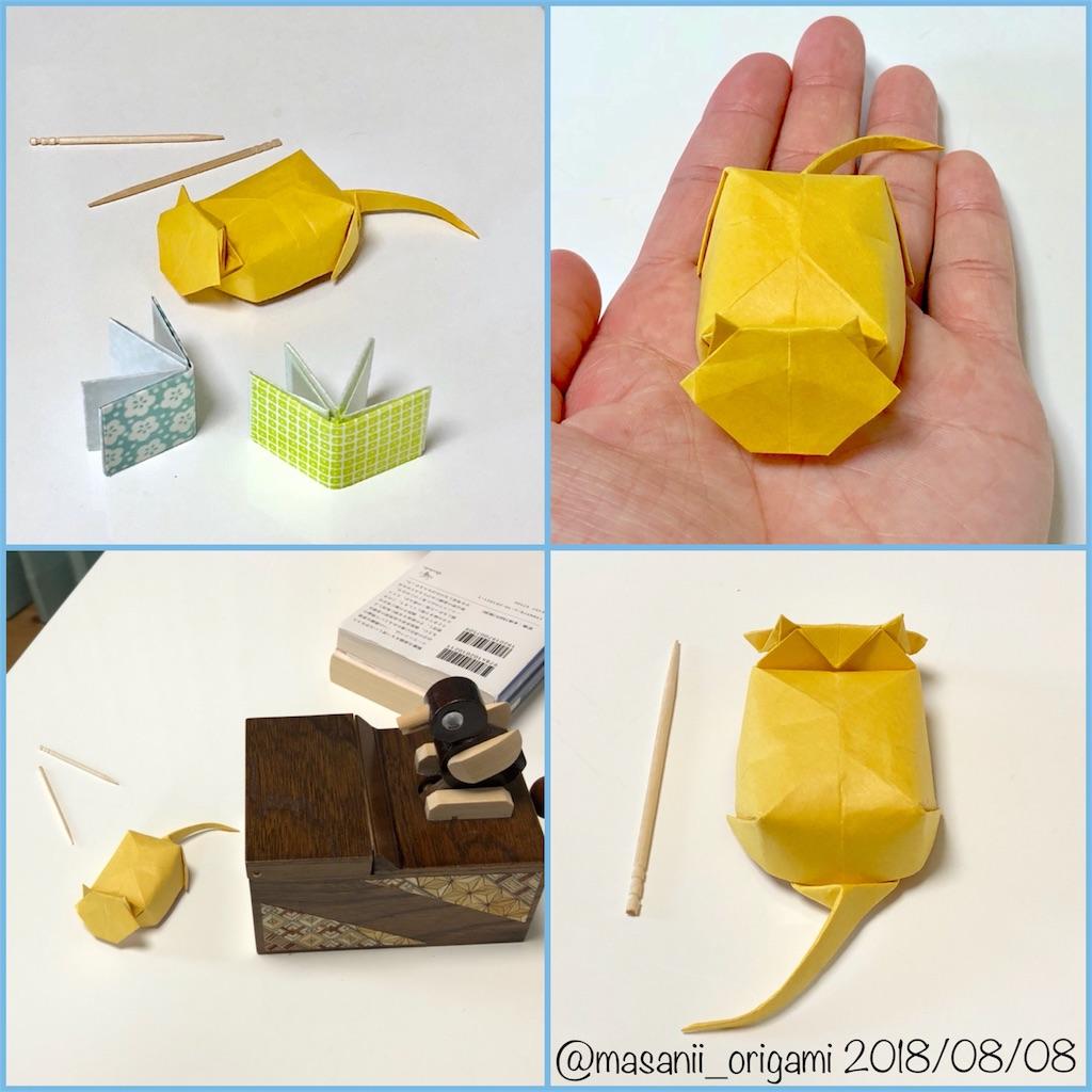 f:id:masanii_origami:20180808224556j:image