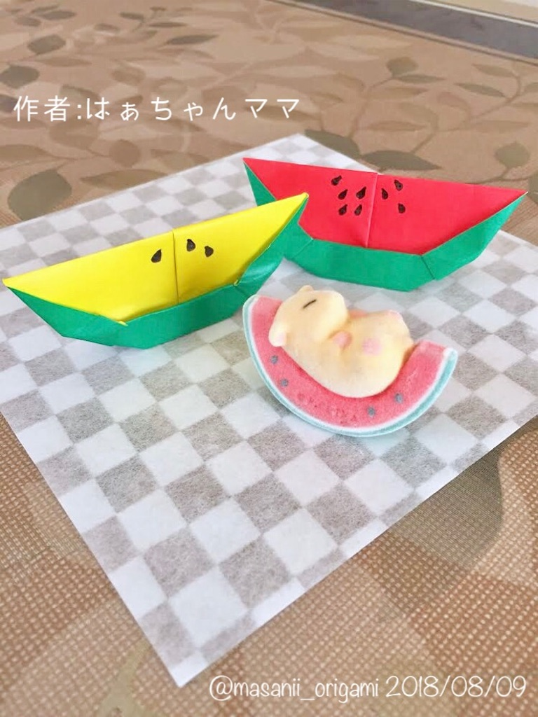 f:id:masanii_origami:20180809215759j:image