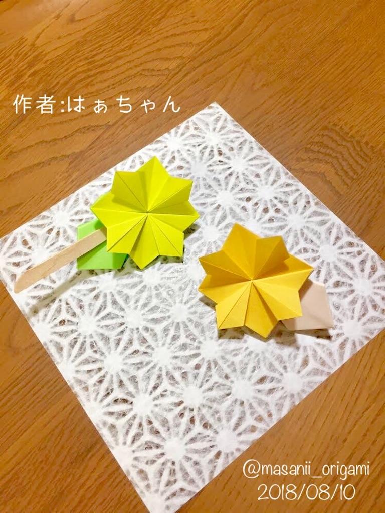 f:id:masanii_origami:20180810231357j:image