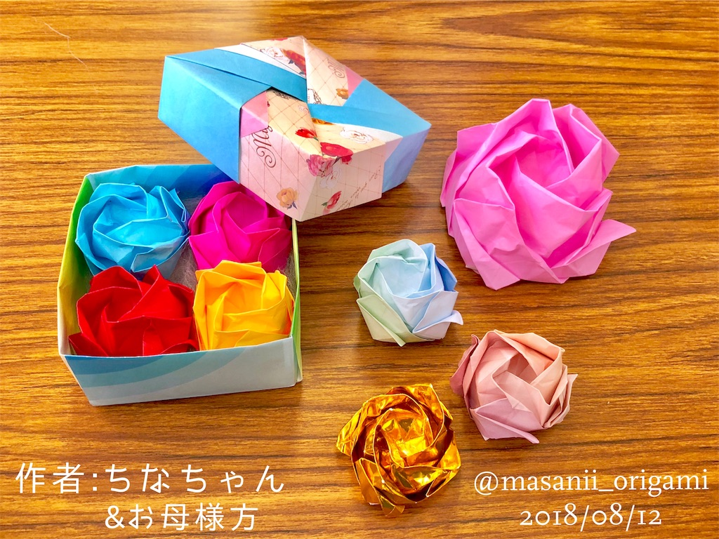 f:id:masanii_origami:20180812221431j:image