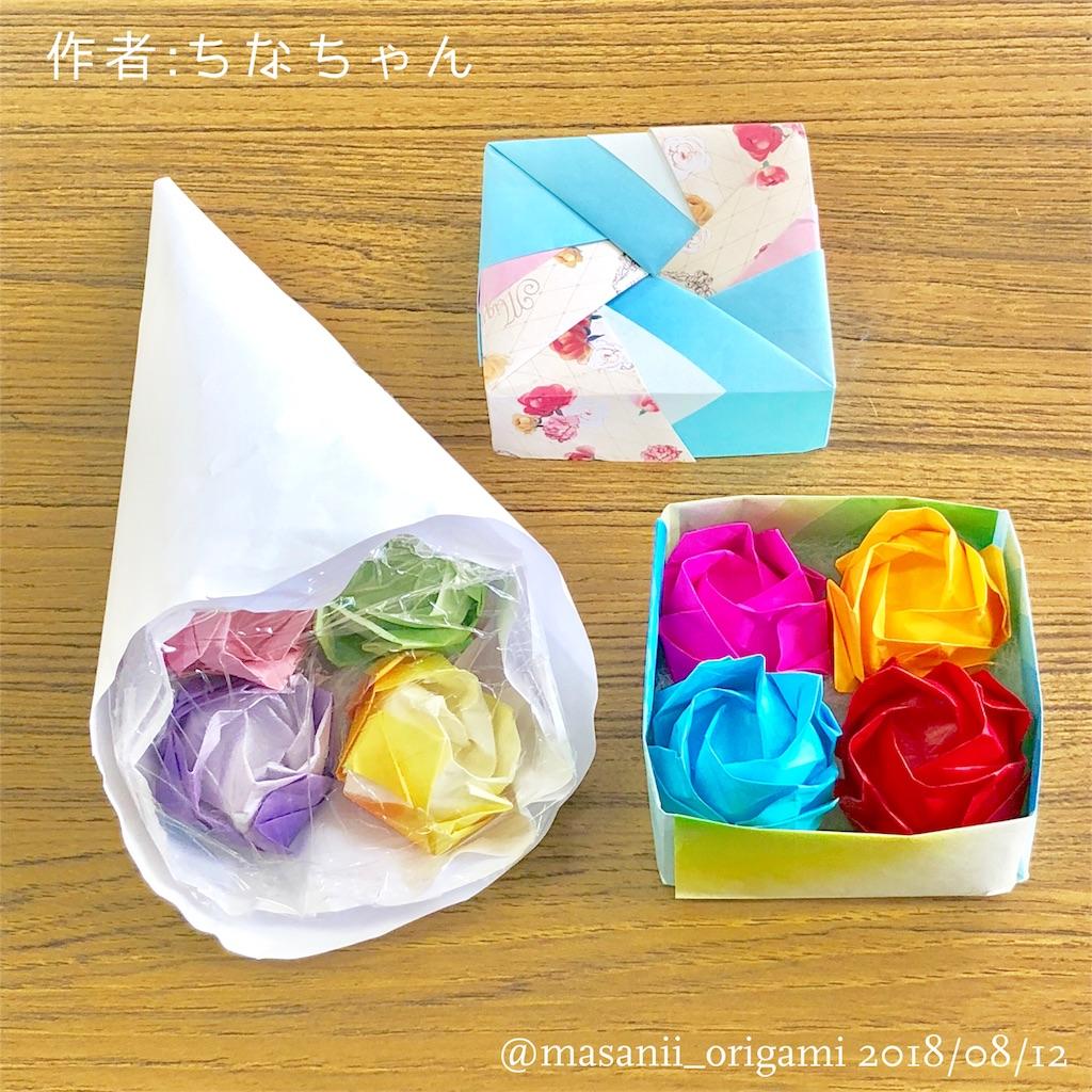 f:id:masanii_origami:20180812221510j:image