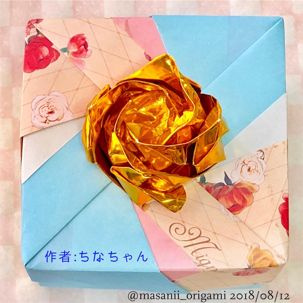 f:id:masanii_origami:20180812221527j:image