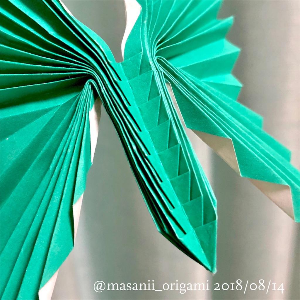 f:id:masanii_origami:20180814224839j:image