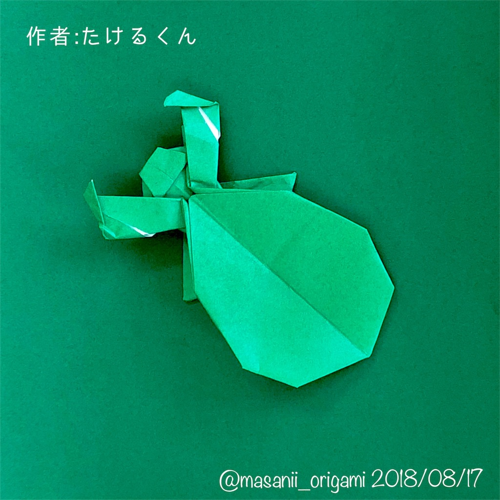 f:id:masanii_origami:20180817230058j:image