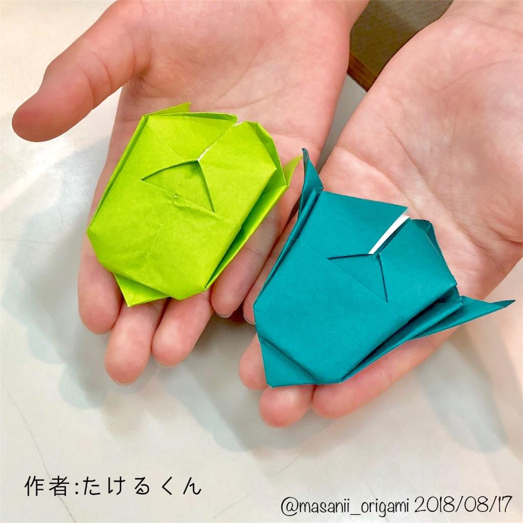 f:id:masanii_origami:20180817230111j:image