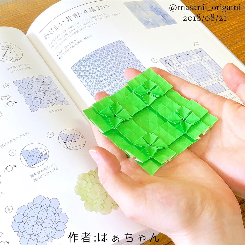 f:id:masanii_origami:20180821221359j:image