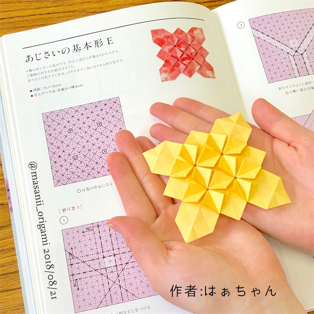 f:id:masanii_origami:20180821221408j:image