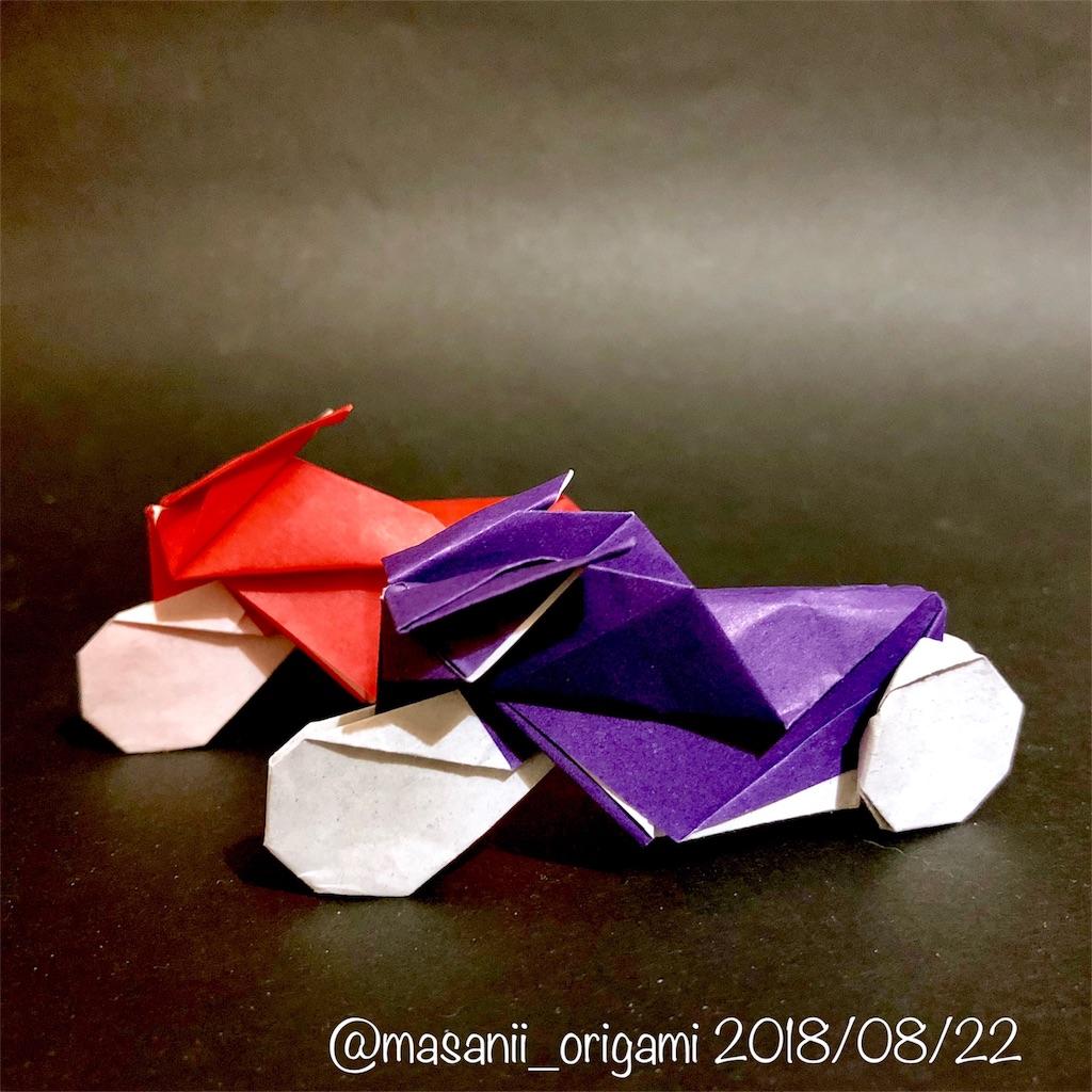 f:id:masanii_origami:20180822220511j:image