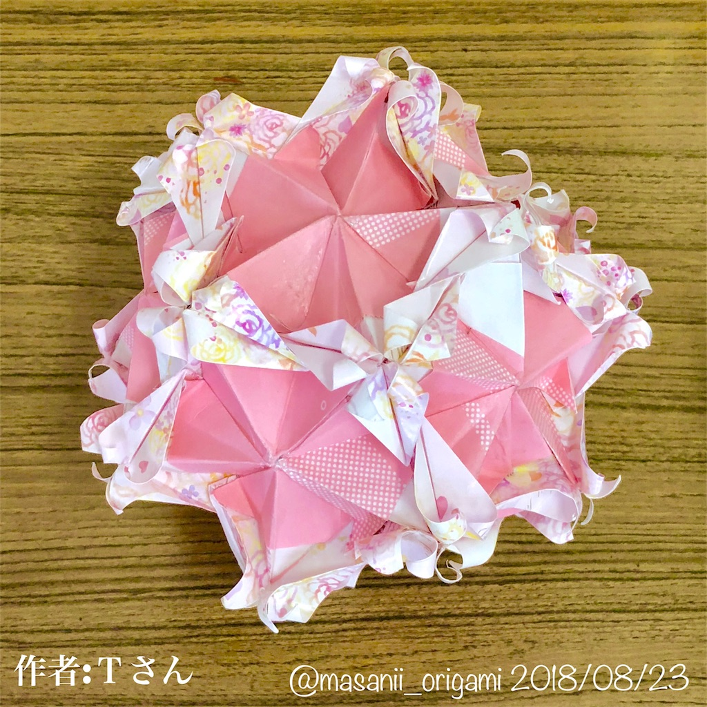 f:id:masanii_origami:20180823195504j:image
