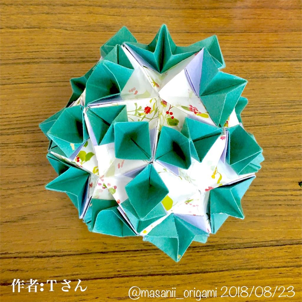 f:id:masanii_origami:20180823195514j:image