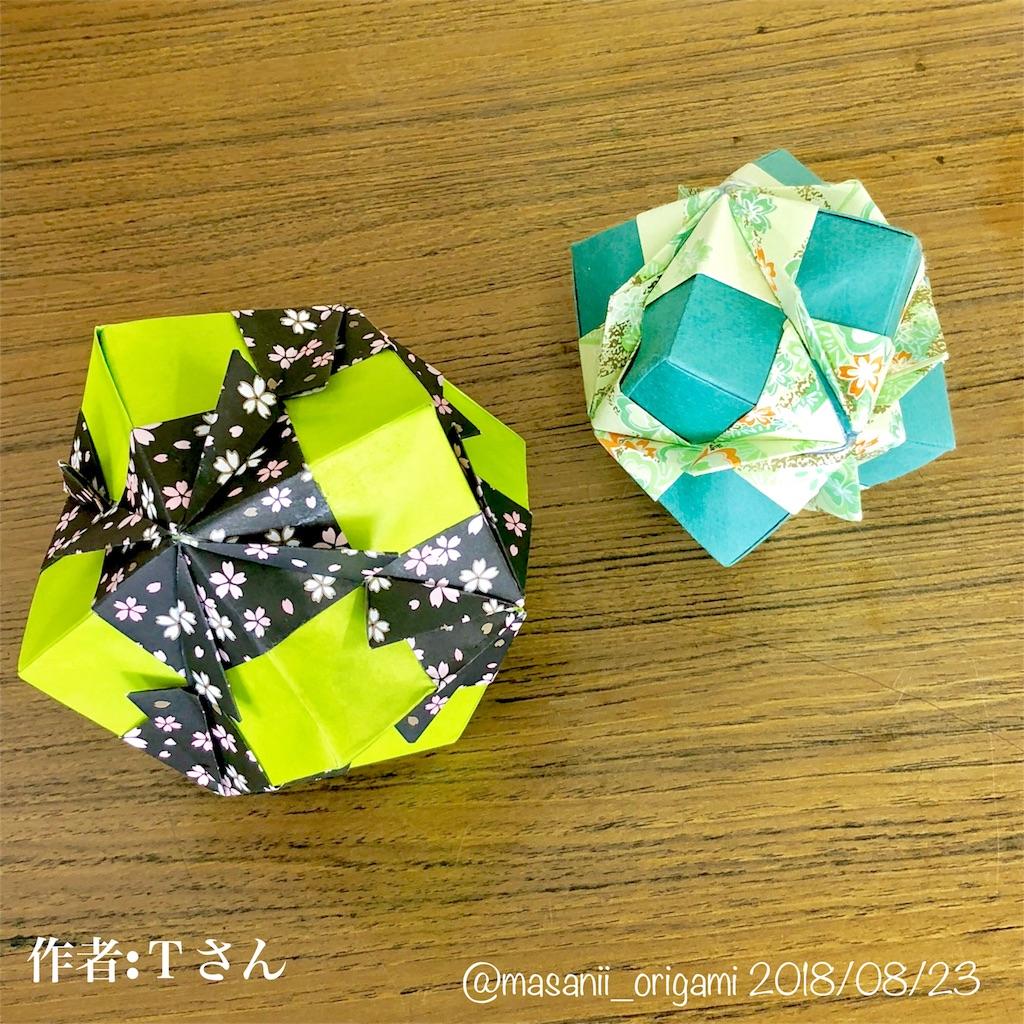 f:id:masanii_origami:20180823195522j:image