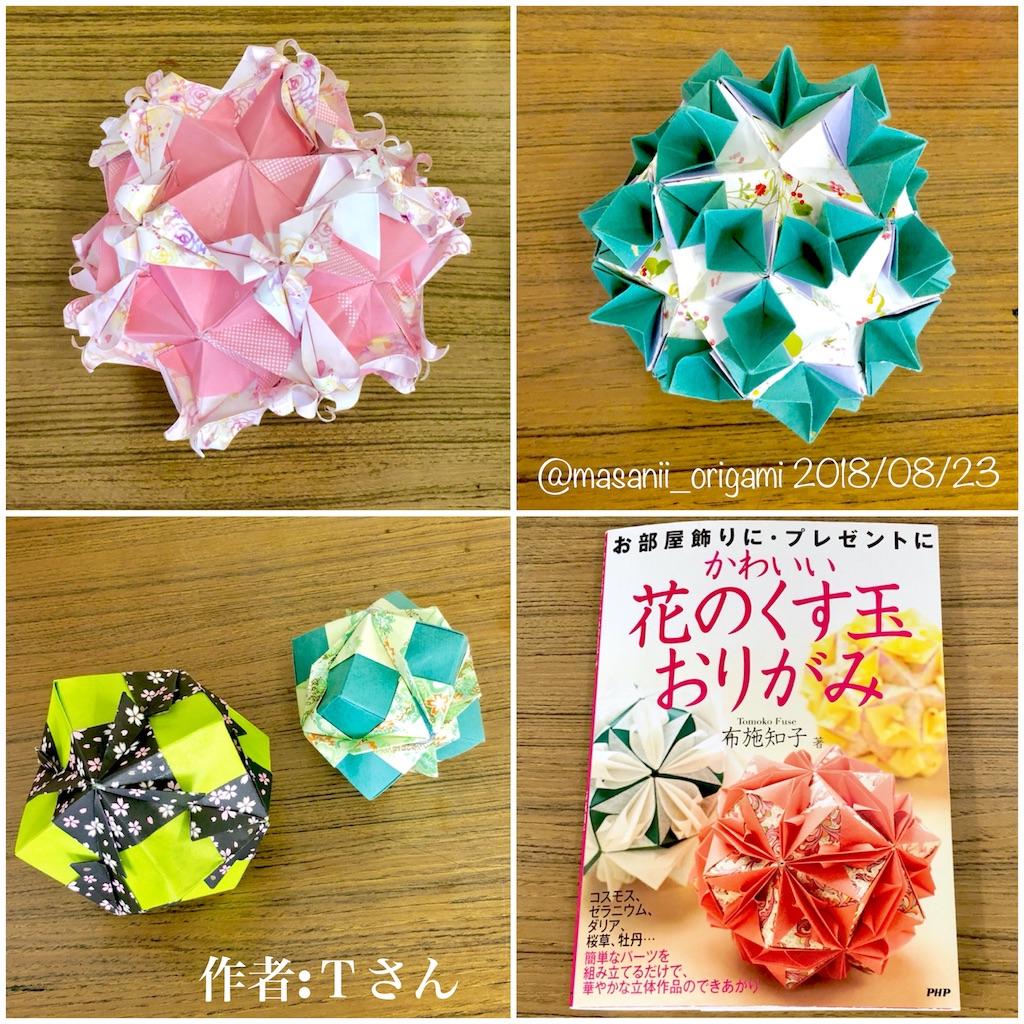 f:id:masanii_origami:20180823195534j:image