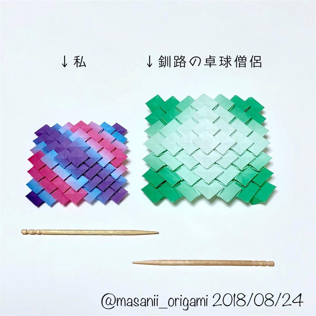 f:id:masanii_origami:20180824231751j:image