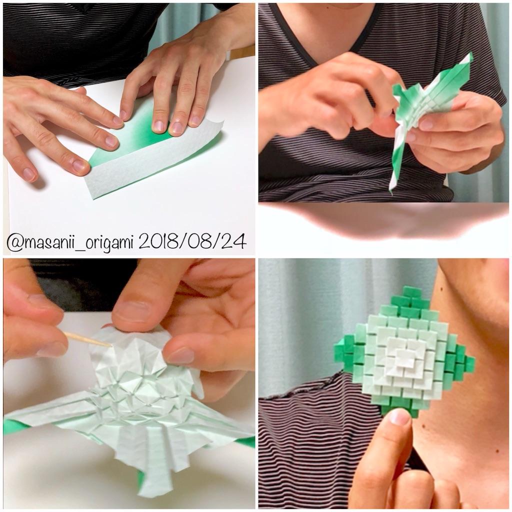 f:id:masanii_origami:20180824231814j:image