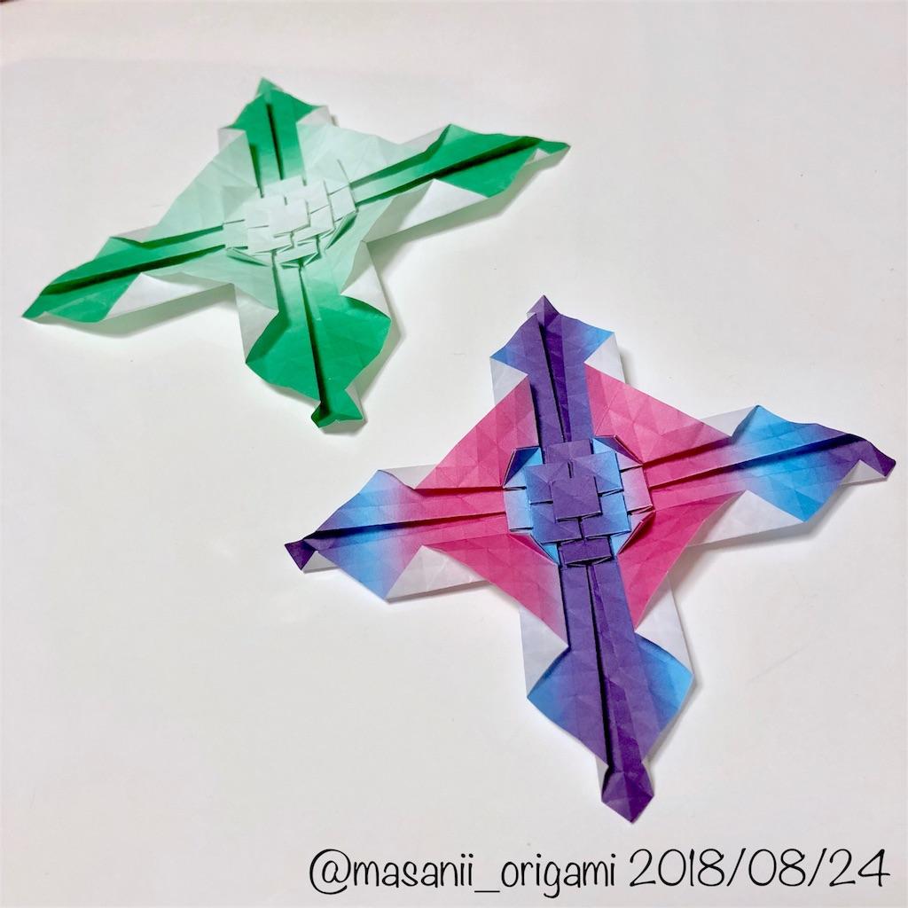 f:id:masanii_origami:20180824232104j:image