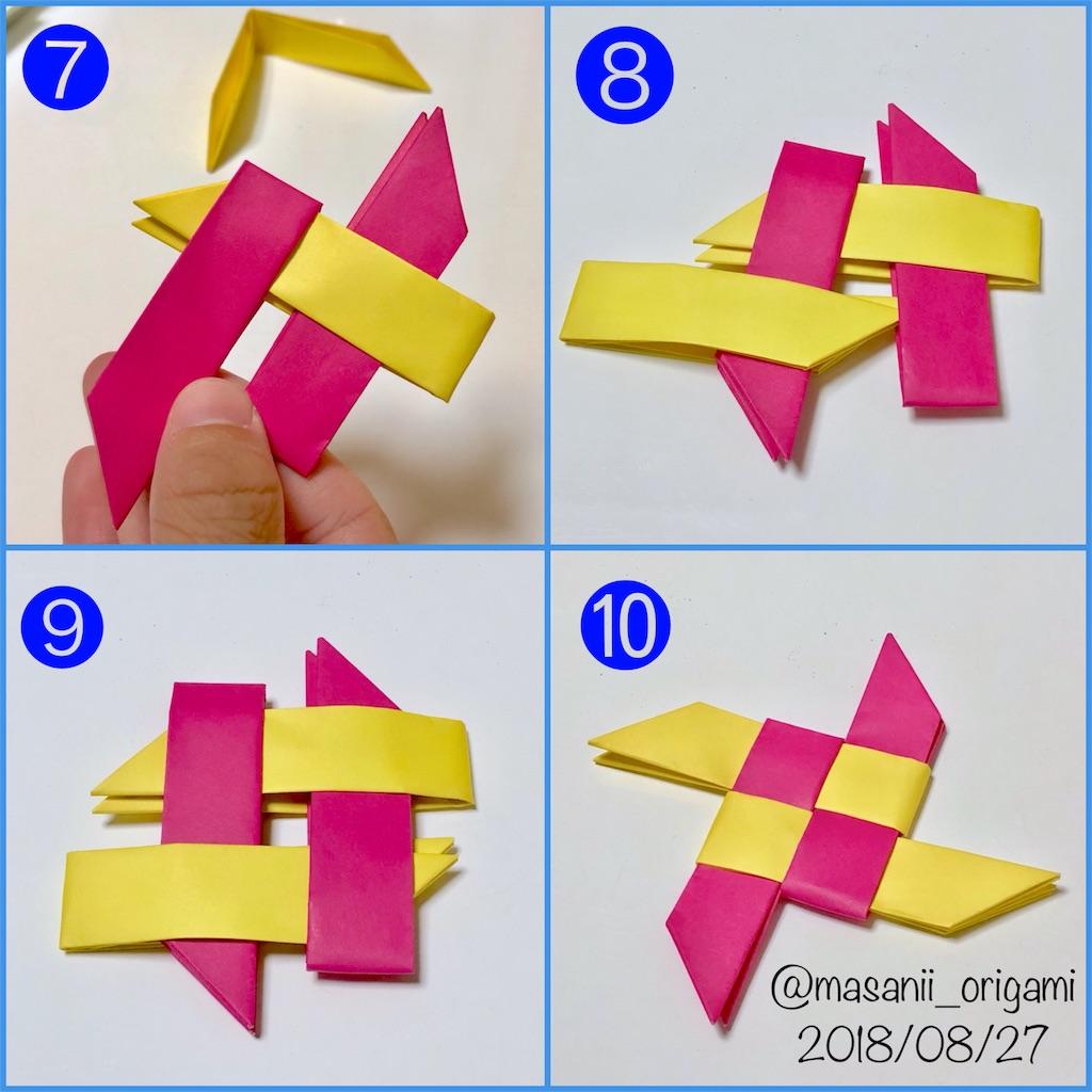 手裏剣 折り紙 折り 方