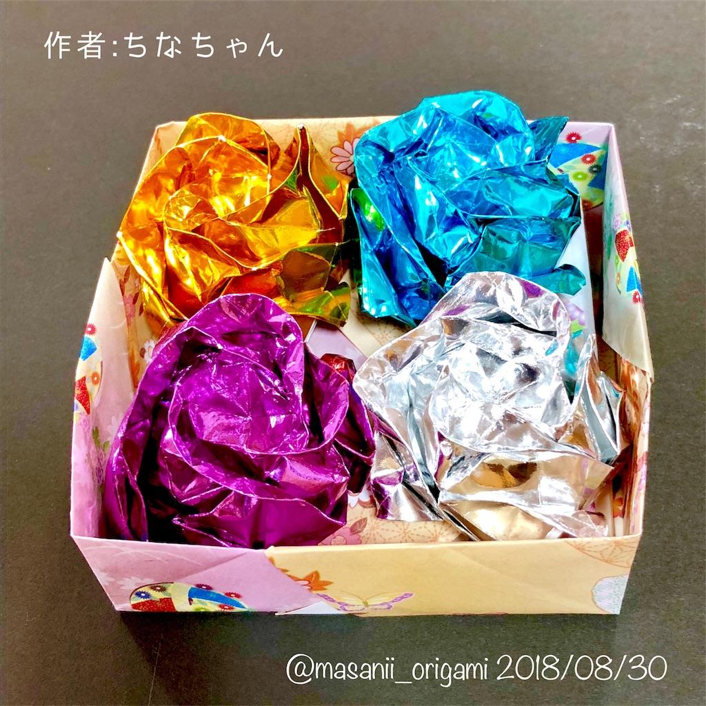f:id:masanii_origami:20180830221656j:image