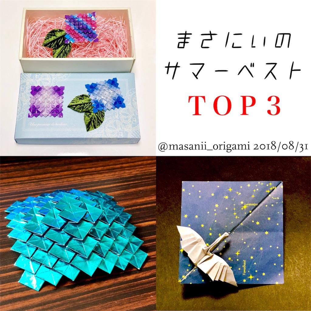 f:id:masanii_origami:20180831233415j:image