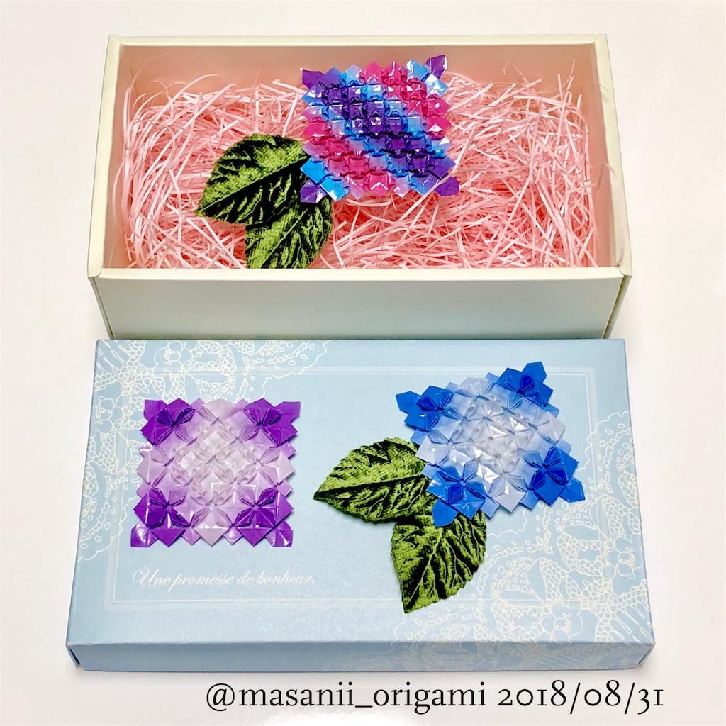 f:id:masanii_origami:20180831233556j:image