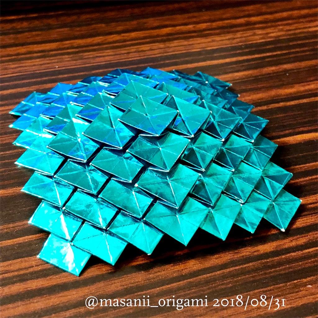 f:id:masanii_origami:20180831233611j:image