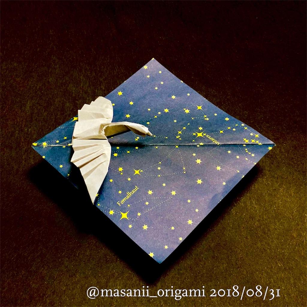 f:id:masanii_origami:20180831233622j:image