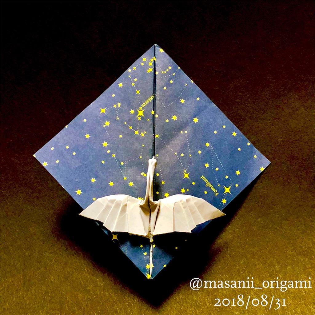 f:id:masanii_origami:20180831233852j:image