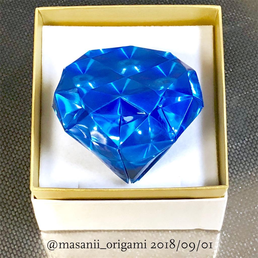 f:id:masanii_origami:20180901222156j:image