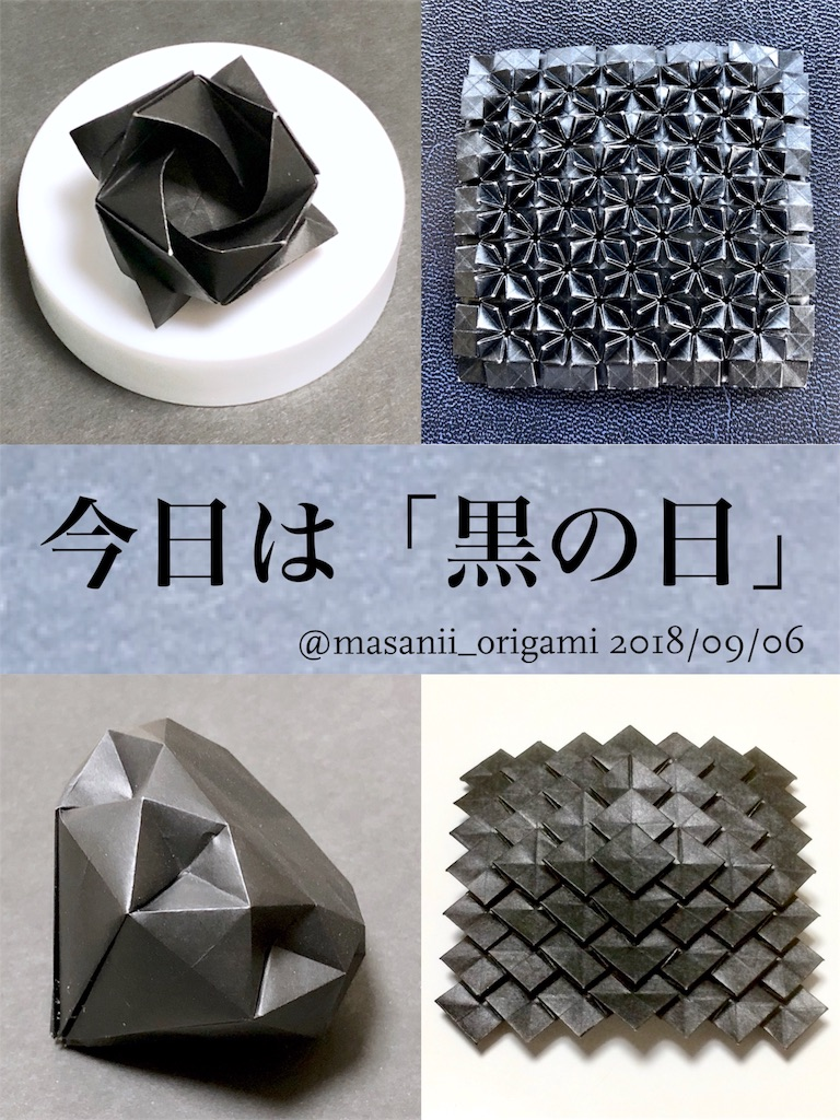 f:id:masanii_origami:20180906225306j:image