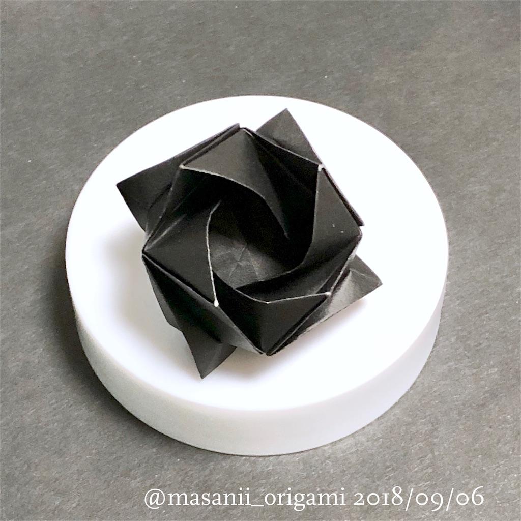 f:id:masanii_origami:20180906225631j:image