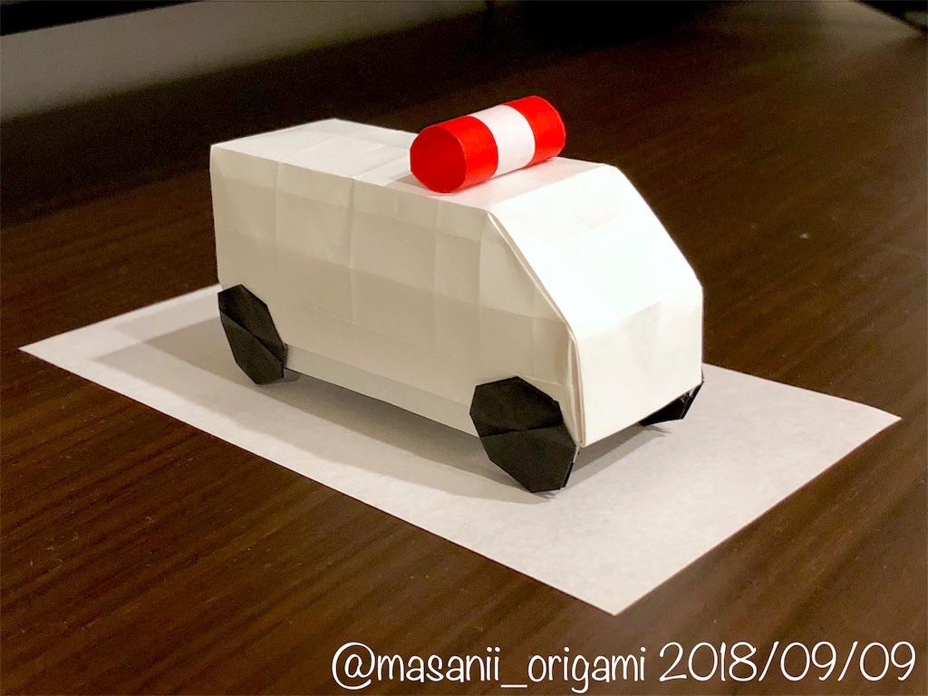 f:id:masanii_origami:20180909221823j:image
