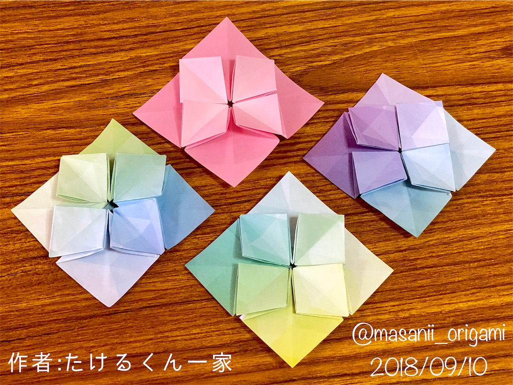f:id:masanii_origami:20180910203727j:image