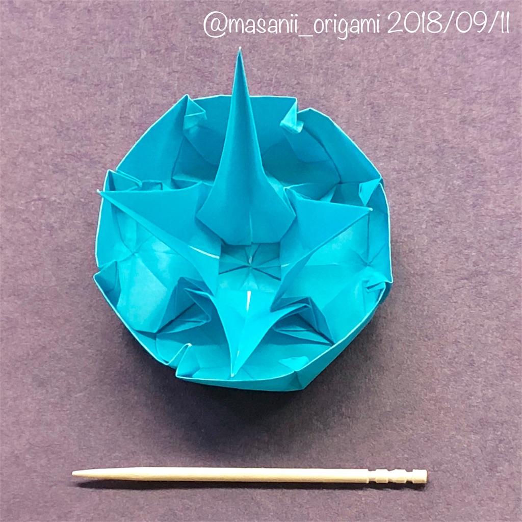 f:id:masanii_origami:20180911222538j:image