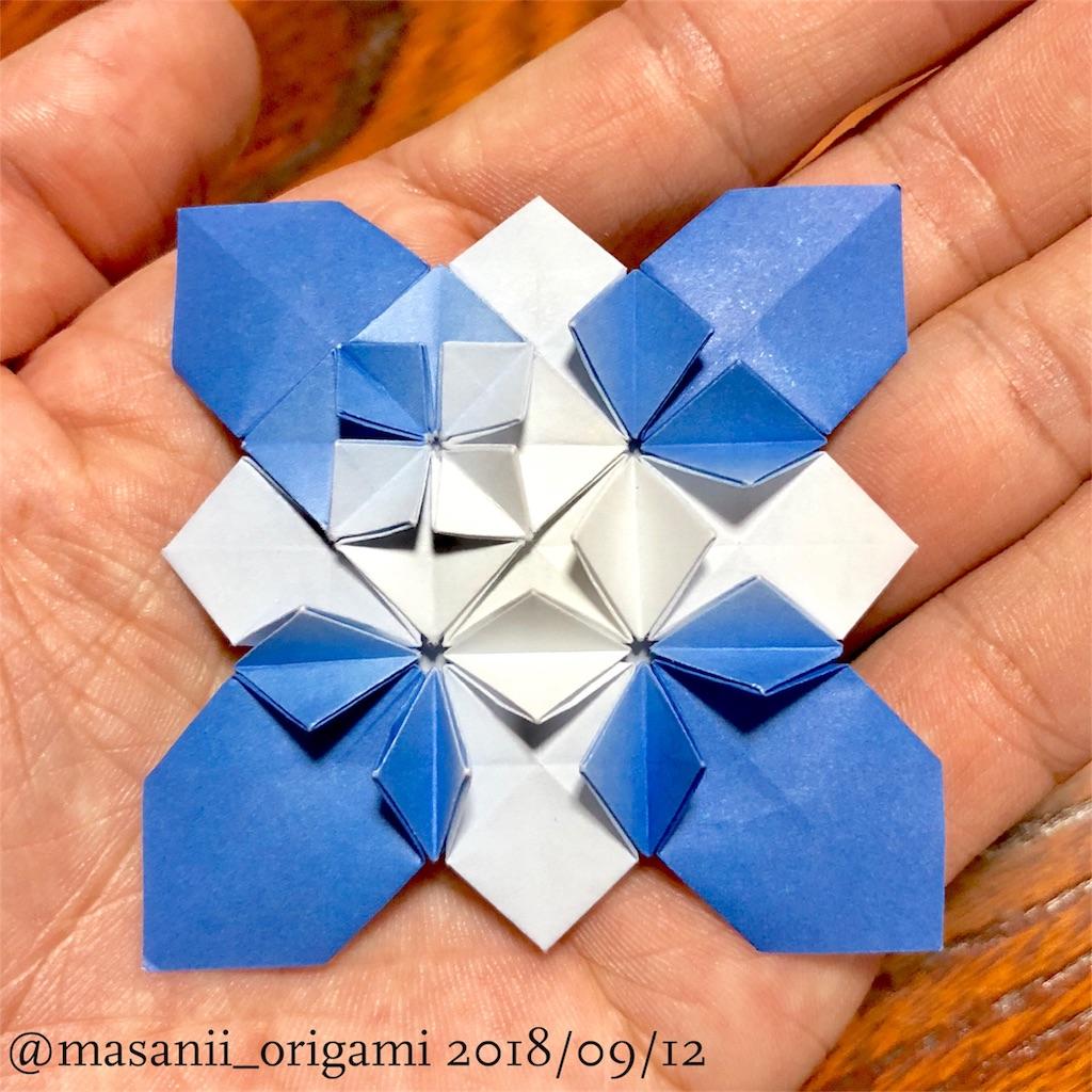 f:id:masanii_origami:20180912221954j:image