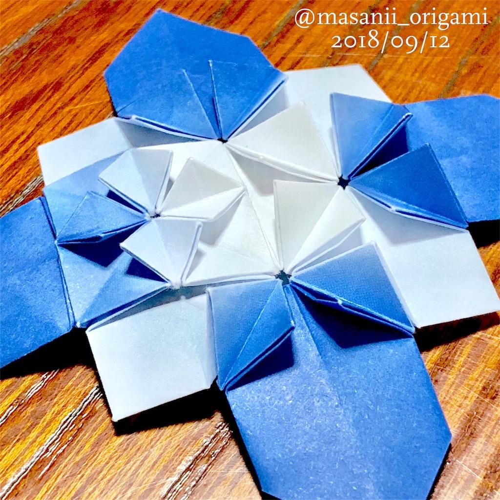 f:id:masanii_origami:20180912222010j:image