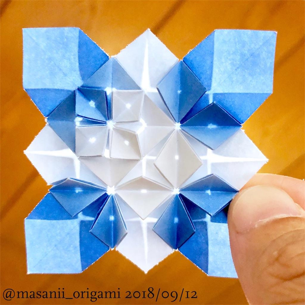 f:id:masanii_origami:20180912222019j:image