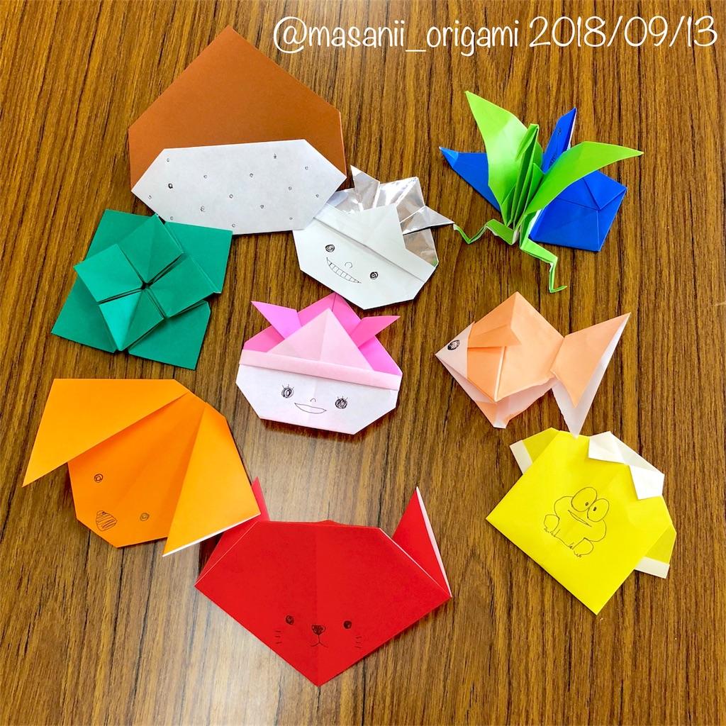 f:id:masanii_origami:20180913222525j:image