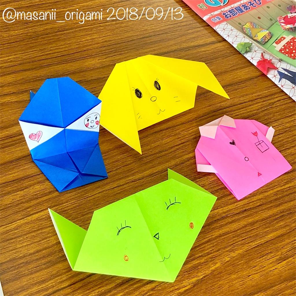 f:id:masanii_origami:20180913222537j:image