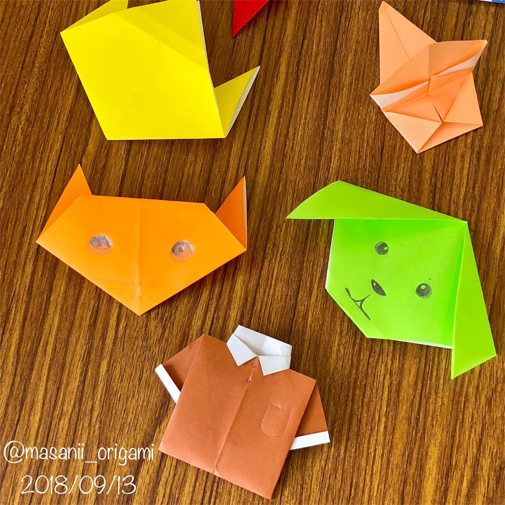 f:id:masanii_origami:20180913222645j:image