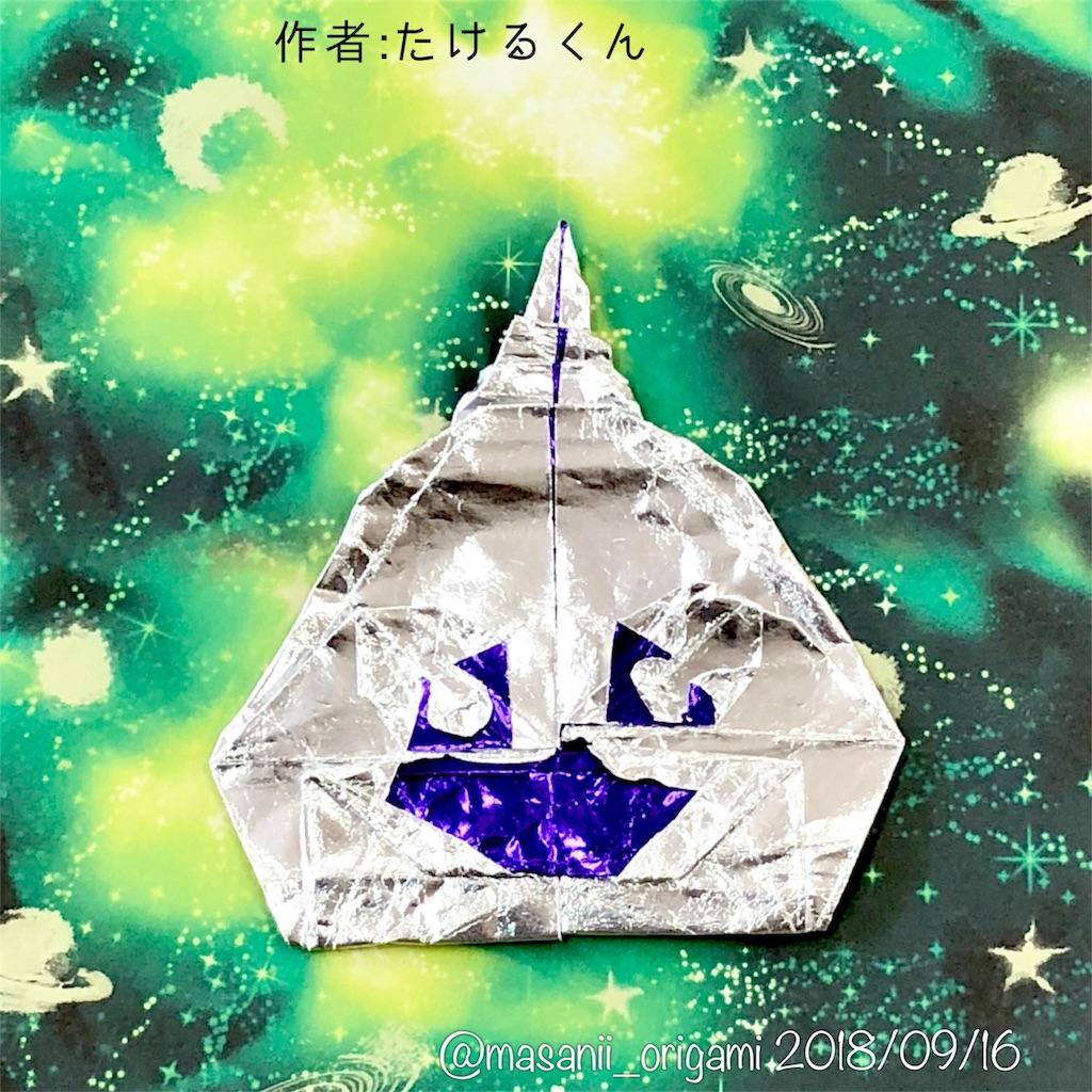 f:id:masanii_origami:20180916204502j:image
