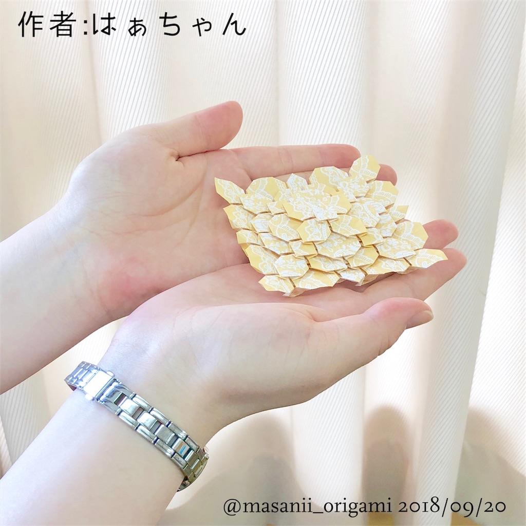 f:id:masanii_origami:20180920225648j:image