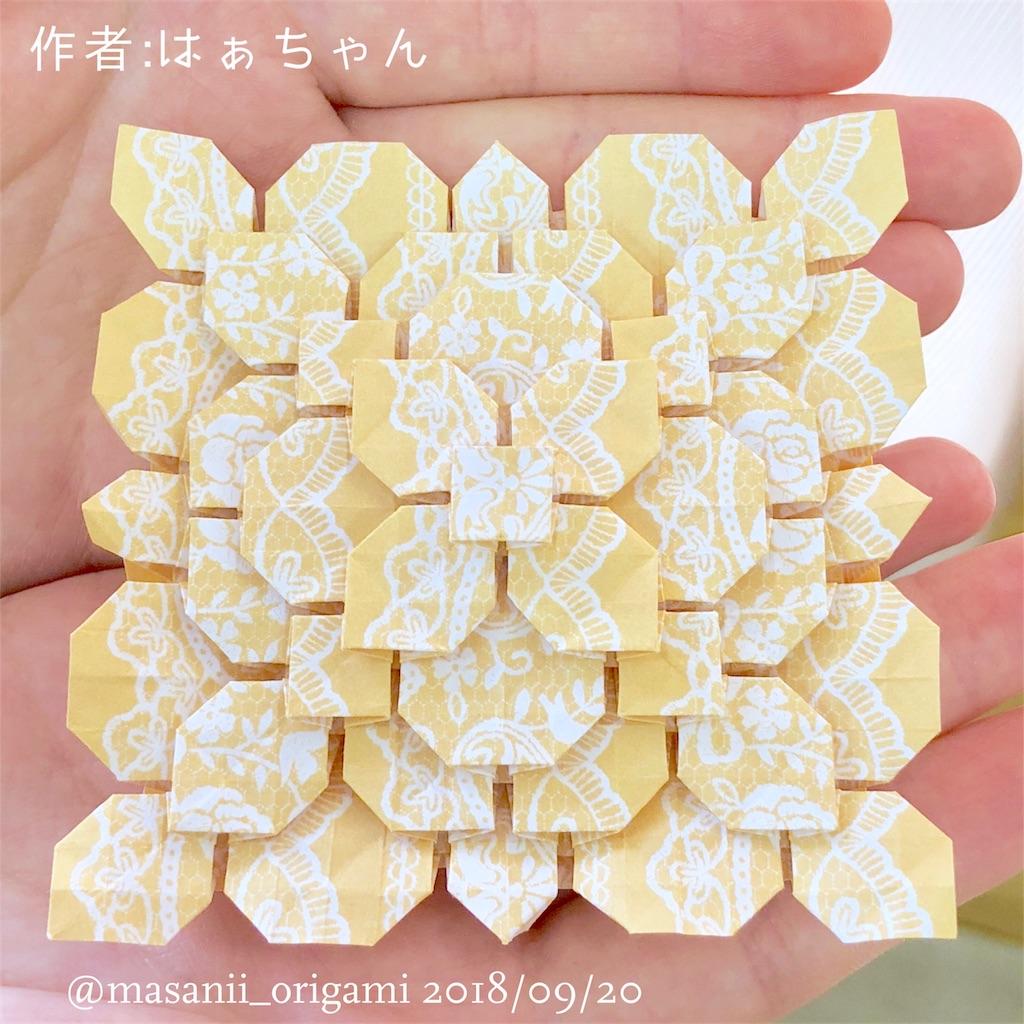 f:id:masanii_origami:20180920230309j:image
