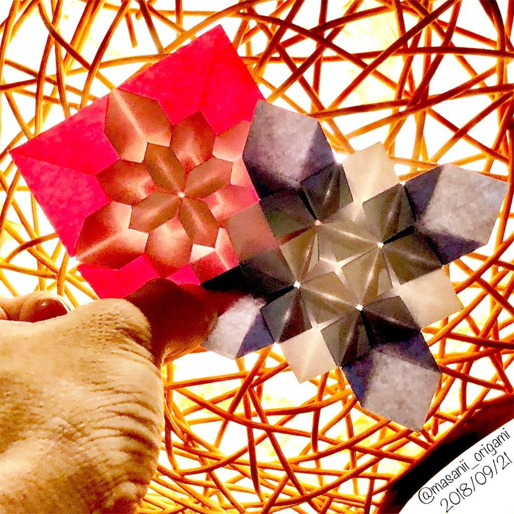 f:id:masanii_origami:20180921235443j:image